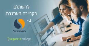 שיתוף פעולה ייחודי בין SimilarWeb ל-Seperia College